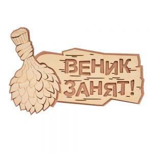 Деревянные табличкидля бани